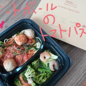 ナッシュ【nosh】口コミ・評判(写真あり)実際に宅食サービス利用した体験談
