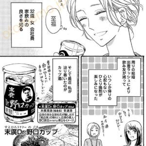 「酒と恋には酔って然るべき」著者: 美波はるこ  少女コミックを読んだネタバレ感想・口コミ評判
