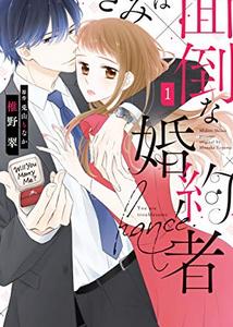 「きみは面倒な婚約者」著者:椎野翠 / 兎山もなか 少女コミックを読んだネタバレ感想・口コミ評判