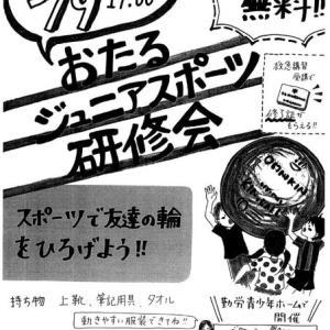 おたるジュニアスポーツ研修会11/9参加者募集!