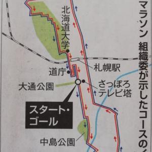 札幌五輪マラソンのコース