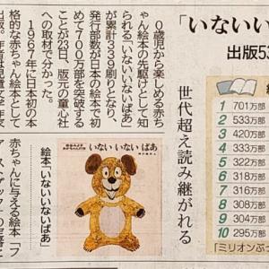 絵本累計発行部数ベスト10