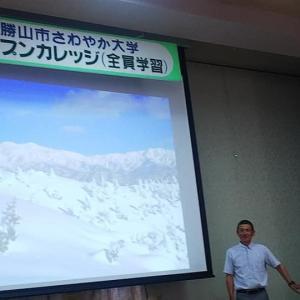勝山市さわやか大学@グローバル気候マーチ