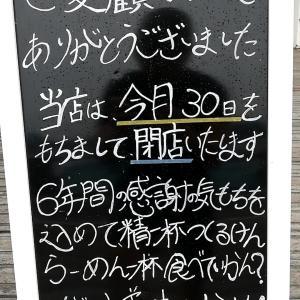 【閉店】らーめん次男坊ハウステンボス店が2019年9月30日に閉店!