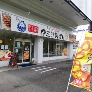 伊三郎製パン佐世保大塔店安くてびっくり!私が買ったおすすめメニューは・・・