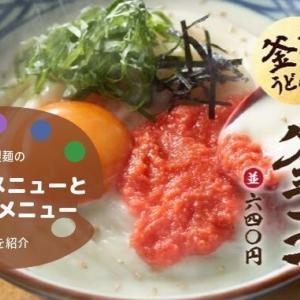 丸亀製麺の期間限定メニューとおすすめメニューTOP5を紹介。