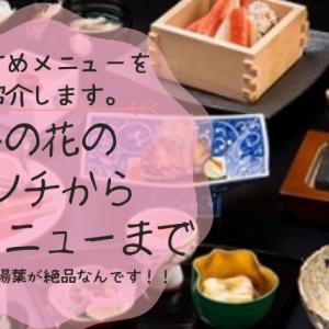 梅の花のランチから通常メニューまでおすすめメニューをご紹介します。お豆腐と湯葉が絶品なんです!!