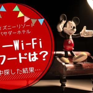 ディズニーアンバサダーホテルのフリーWi-Fiパスワードは?部屋中探した結果…