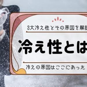 冷え性とは?3大冷え性とその原因を解説。冷えの原因はここにあった!