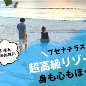 ブセナテラスin沖縄!【子連れ宿泊体験記】超高級リゾートで身も心もほぐされた。