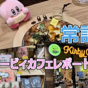 【カービィカフェ】パワーアップした常設カフェをレポート!