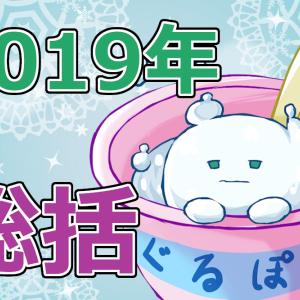 今年1年ありがとうございました【2019年総括】