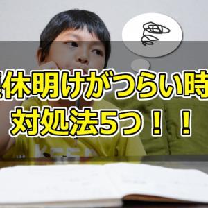 【仕事始め】連休明けの仕事に集中できない時の対処法5つ!!