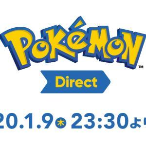 ポケモンダイレクトが1/9(木)23:30より放送決定!内容を5つ予想してみた!【Pokémon Direct 2020.1.9】