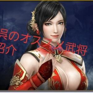 『無双OROCHI3 ultimate 』呉のオススメキャラ