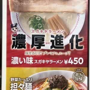 「濃い味スガキヤラーメン」@スガキヤを食べたというだけでノンレビューな話