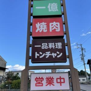 坂祝町(さかほぎちょう)の灯火@一億の「とんちゃん定食」