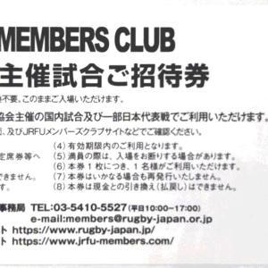 相変わらずのラグビー日本協会…。トップリーグチケット狂想曲。