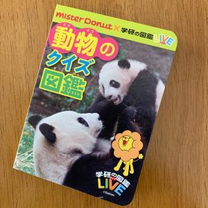 Mister Donut×学研の図鑑LIVE『動物のクイズ図鑑』?