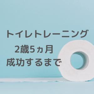 こんな時だからこそ、「トイレトレーニング」が始めやすい!