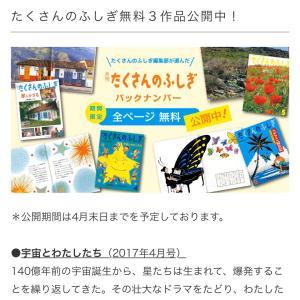 福音館書店の無料絵本公開!