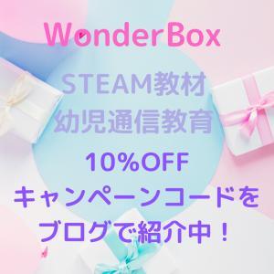WonderBox(ワンダーボックス)10%OFFキャンペーンコード!