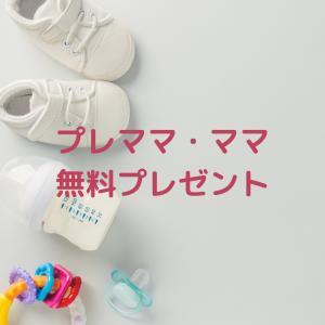 プレママとママ限定の応募者全員無料プレゼントまとめ!