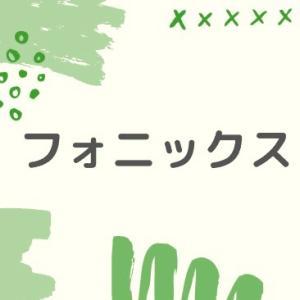 フォニックス!幼児英語で気になるフォニックスを完全ガイド!