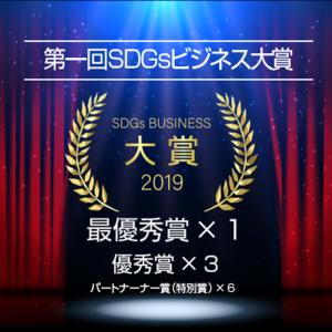 速報!CTimeが第1回SDGsビジネスアワードで優秀賞受賞!!