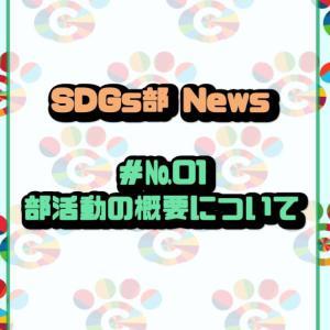 CTime×SDGs~SDGs部発足!!