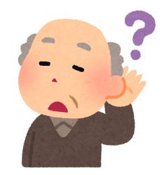 伝音難聴と感音難聴の違いとは 放っておくと認知症になっちゃうかも!