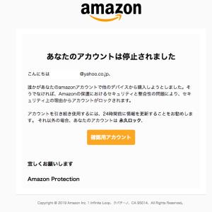 Amazonのなりすましメールにご注意を
