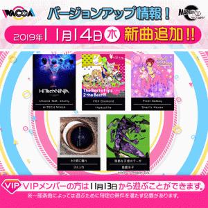 【WACCA】(19/11/13-)「TANO*C」「バラエティ」「アニメ/POP」に楽曲が追加! さらに新曲に「Utopia feat. Shully / HiTECH NINJA」が登場!!