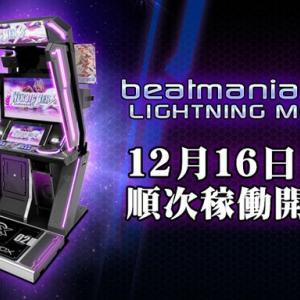 【beatmania IIDX】(19/12/13)弐寺の新筐体「LIGHTNING MODEL」の稼働が12/16(月)に決定!! 現在までに判明している新曲、新要素まとめ
