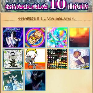 【リフレク】(20/03/26)楽曲が10曲復活!! 月二回更新は珍しいな!
