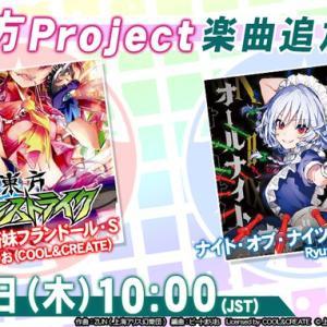 【DDR】(20/06/04)東方Projectの楽曲が登場! 「最終鬼畜妹フランドール・S」、「ナイト・オブ・ナイツ (Ryu☆Remix)」が解禁無しで追加!!