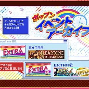 【ポップン】(20/06/18)「ポップンイベントアーカイブ」に「EXTRA」 「EXTRA」②が追加! 追加曲に「さようならは言わないけれど」と「Popperz Chronicle」のUPPERが登場!