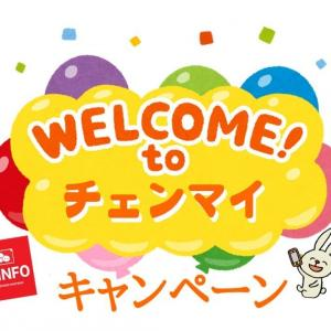 Welcome to チェンマイ キャンペーン
