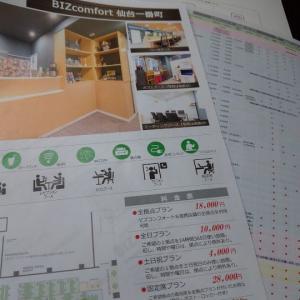 「今なら入会費1万円無料」時間貸しデスクと会議室