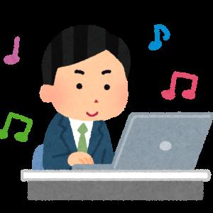 パソコンで音楽を楽しむ方法