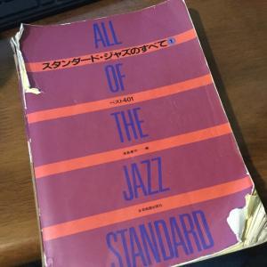 スタンダード・ジャズのすべて