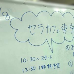 素晴らしき仲間との出逢い♡セラカフェ東京