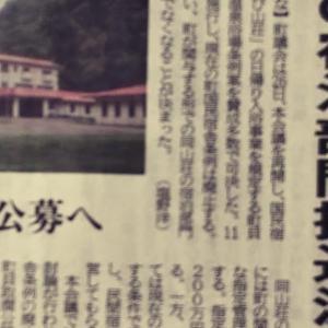 国民宿舎「あわび山荘」宿泊部門撤退決定
