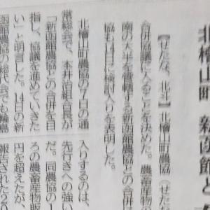 北檜山町農協は、新函館農協との合併協議