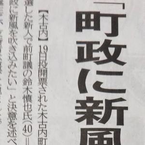 木古内町長選、町政に新風吹き込む