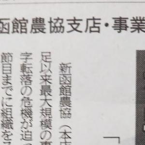 新函館農協、6支店を廃止