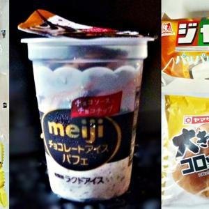 グリコ 明治 森永のアイス3点 ヤマザキ 菓子パンと惣菜パン3点のレビュー
