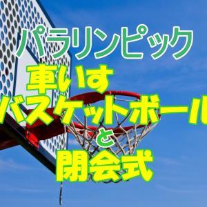 東京2020パラリンピック最終日 車いすバスケ男子と閉会式