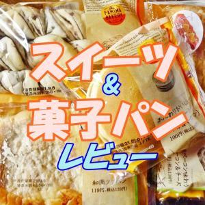 ファミマ ヤマザキ スイーツ 菓子パンと惣菜パン6点のレビュー