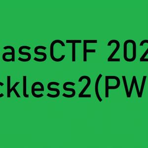 PWNに入門する とりあえず慣れ親しむ編(UMassCTF 2021 suckless2)